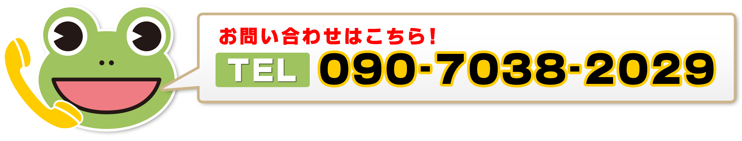 お問合せは090-7038-2029まで!